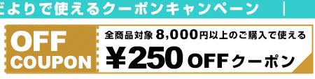 夏ギフトクーポン300円OFF