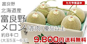 富良野メロン5〜6玉