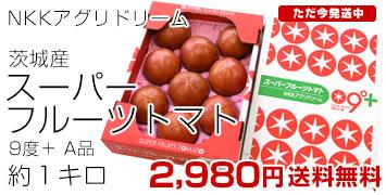 NKKトマト1キロ