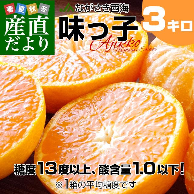 味っ子3キロ