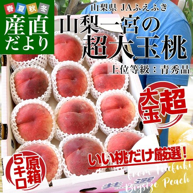 一宮の大玉桃