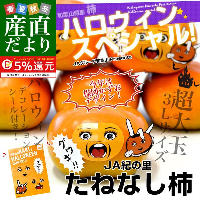 ハロウィン柿