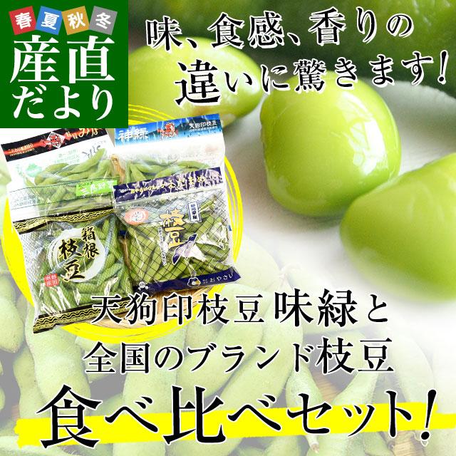 枝豆セット