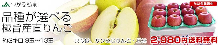 極旨・産直りんご