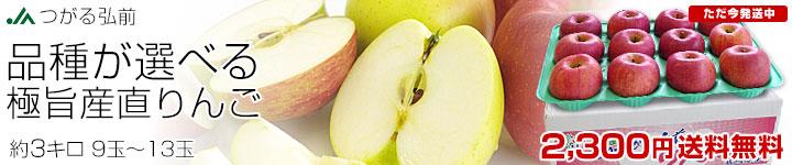産直りんご 選べる品種