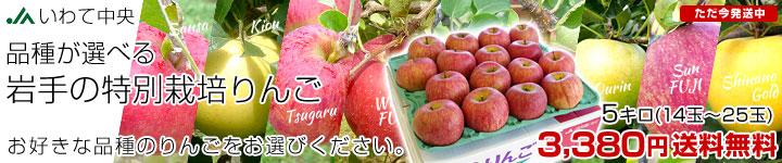岩手特栽りんご
