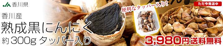 香川黒にんにく