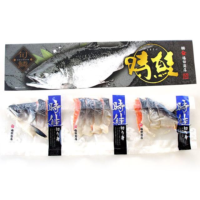 北海道加工 時鮭  半身姿切身 1キロ