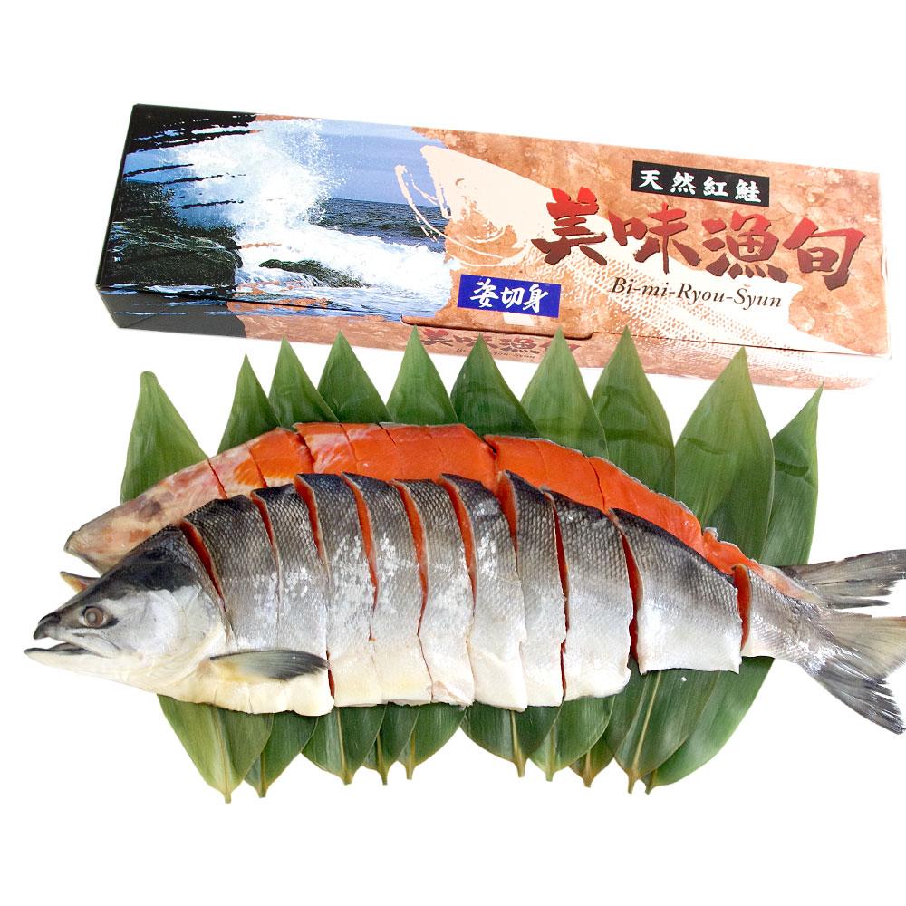 北海道加工 紅鮭 1尾姿切身 1.6キロ