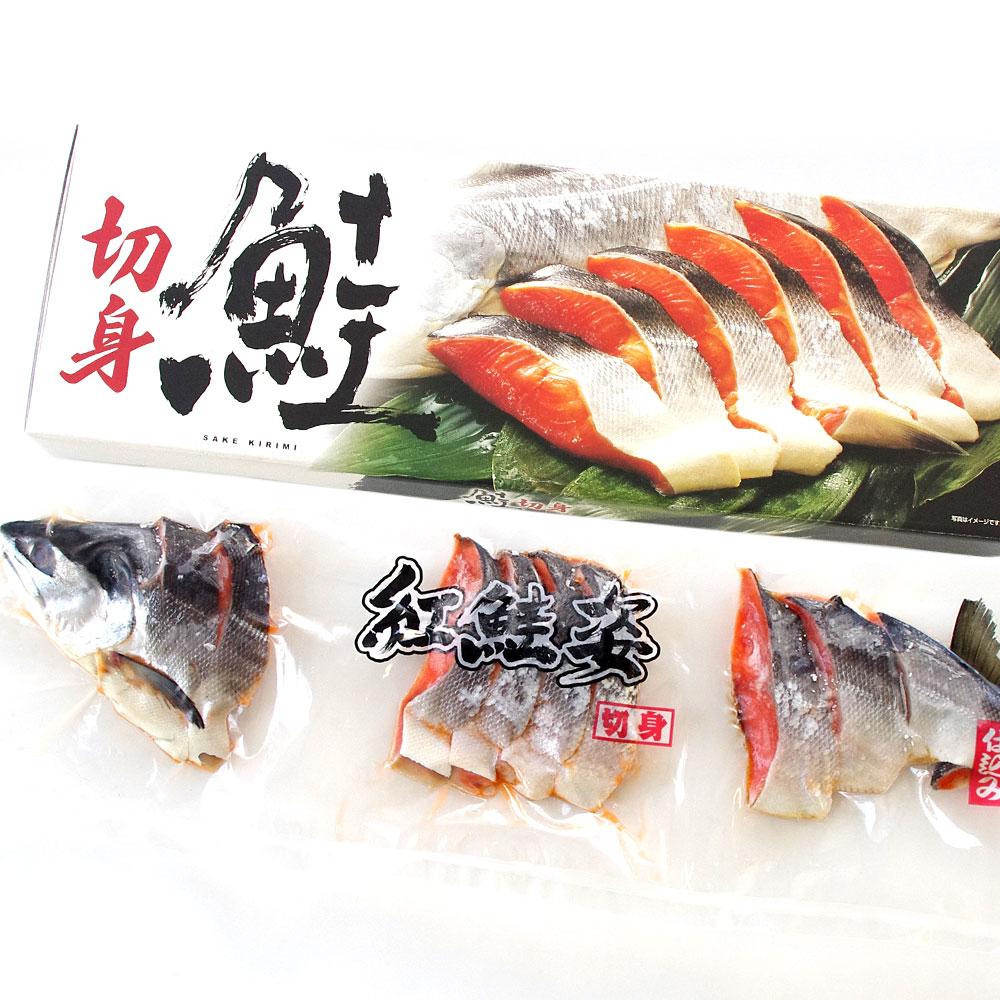 北海道加工 紅鮭 半身姿切身 800g