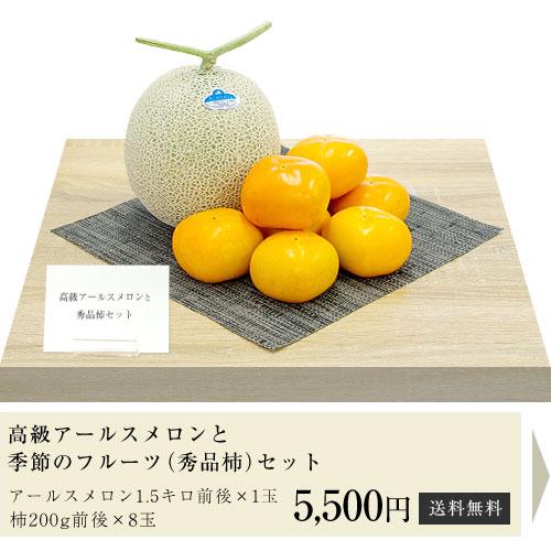 メロンと秀品柿