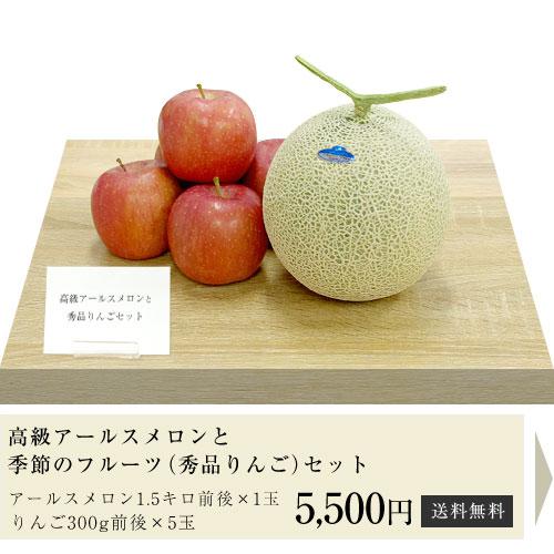 メロンとりんご