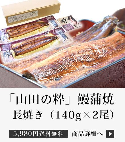 「山田の粋(やまだのいき)」長焼(140g×2尾)