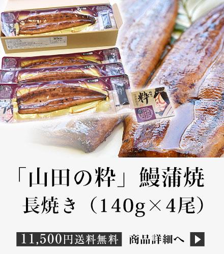 「山田の粋(やまだのいき)」長焼(140g×4尾)