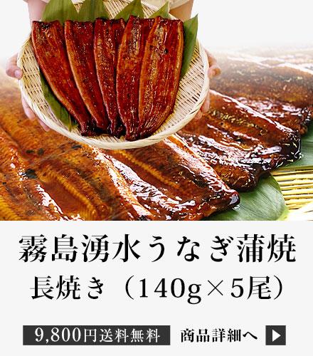 「霧島湧水うなぎ蒲焼」長焼き(140g×5尾)