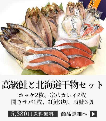 鮭と干物セット