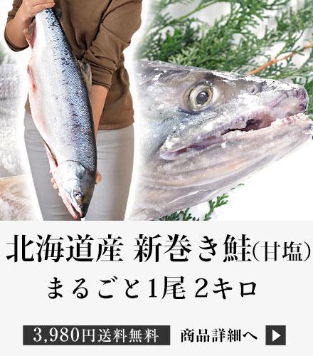 新巻鮭2キロ