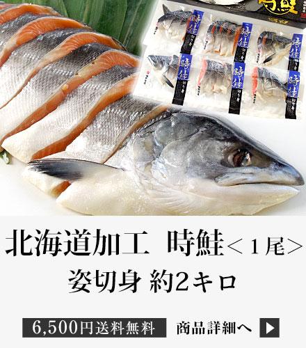 時鮭切身2キロ