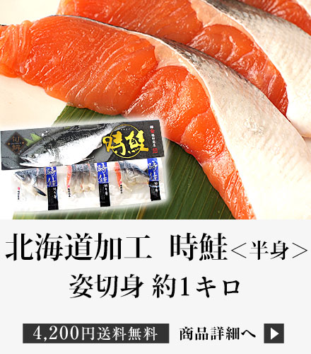 時鮭切身1キロ