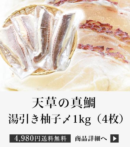 「真鯛湯引き柚子〆ロイン」合計約1キロ(4枚入り)