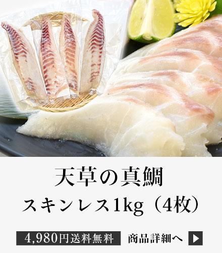 「真鯛スキンレスロイン」合計約1キロ(4枚入り)