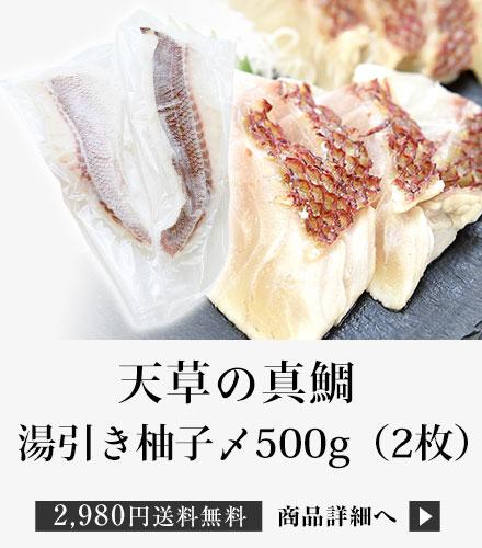 「真鯛湯引き柚子〆ロイン」約500g(2枚入り)
