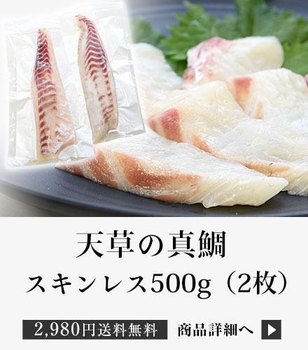 「真鯛スキンレスロイン」約500g(2枚入り)