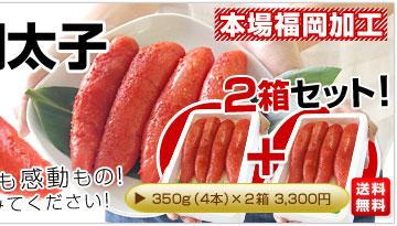 350g2箱明太子