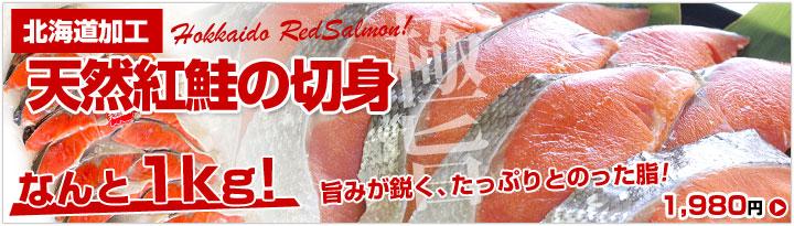 天然紅鮭切り身