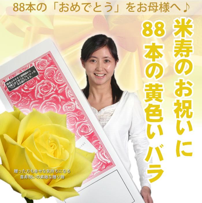 米寿のお祝いに黄色いバラ88本の花束