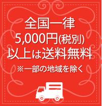 全国一律 5,000円(税別) 以上は送料無料