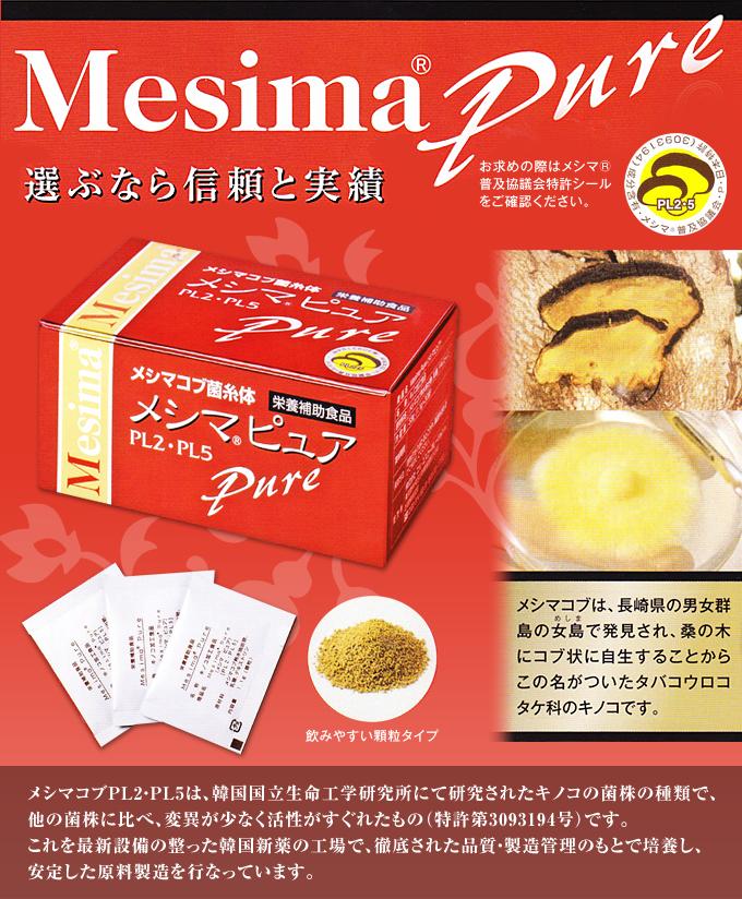 メシマピュア(Mesimapure)