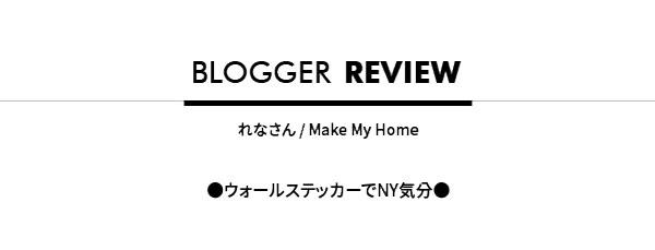 ブロガー ブログ 男前インテリア モダン ヴィンテージ