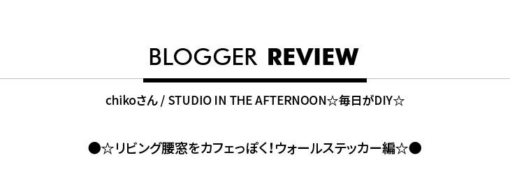 ブロガー ブログ カフェ風インテリア 男前 ヴィンテージ DIY