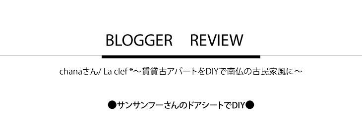 ブロガー ブログ ドアシート ドアリフォーム
