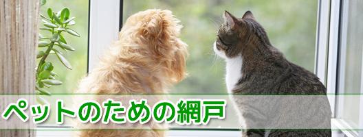 アミド屋のシーンで防虫網を選ぶ。ペットのいたずらでお困りの方。