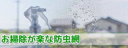 アミド屋のシーンで防虫網を選ぶ。網戸の汚れが気になる方。