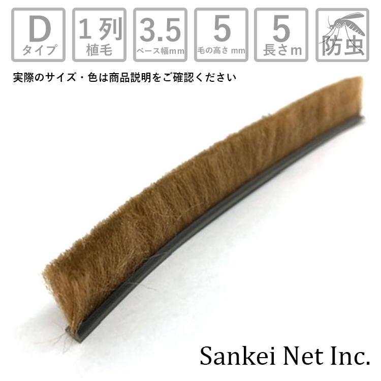 モヘアDタイプD35501PBKBR切売り5m単位材質PP植毛1列黒ブロンズベース幅3.5mm高さ5mm