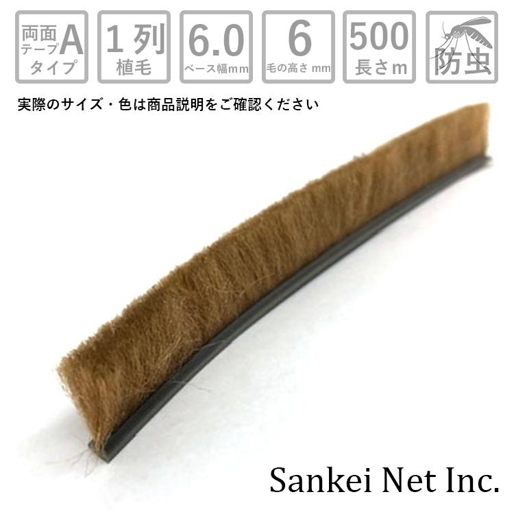 モヘア粘着テープ付DタイプA60601PBW-B箱売り500m単位材質PP植毛1列ブラウンベース幅6mm高さ6mm