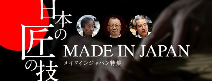 日本の匠の技 - メイドインジャパン傑作選