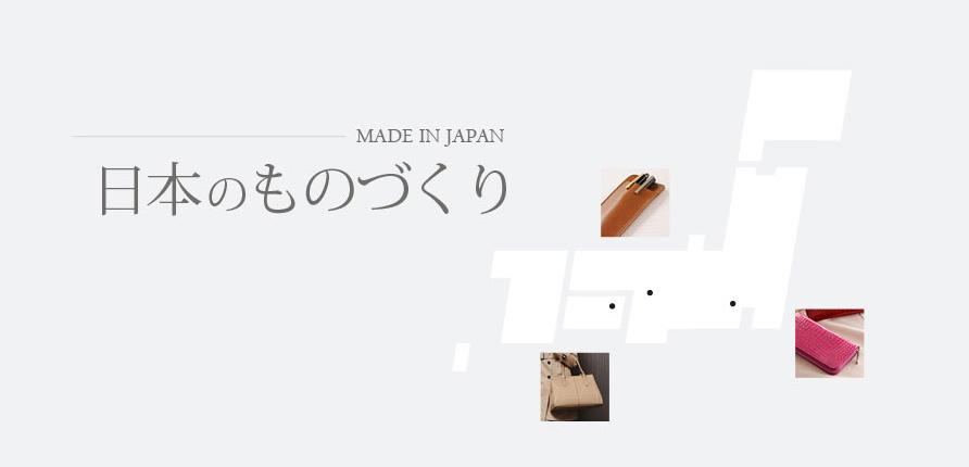 日本製バッグと財布のページ