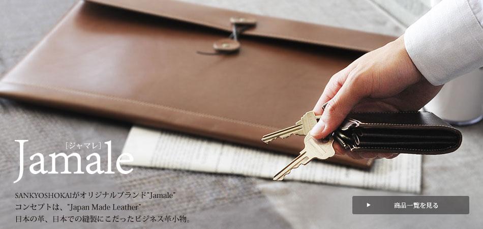 [Jamale]ジャマレ◆日本製の栃木レザー(ヌメ革)で仕立てた文房具や生活雑貨の特集。