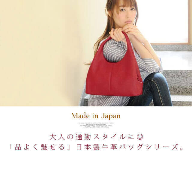 日本製牛革バッグ
