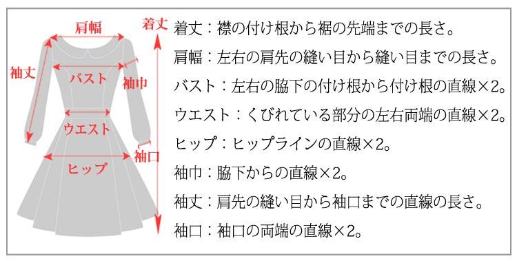 sanmaruワンピイースサイズ表