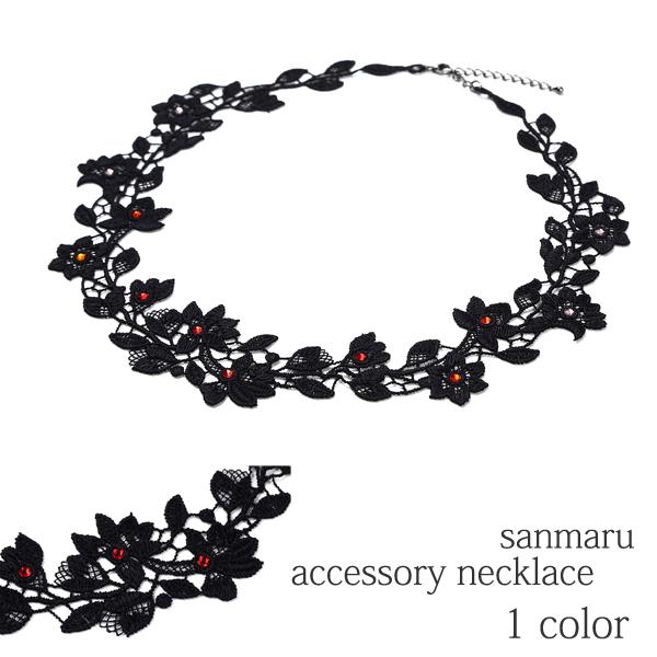 ロマンチック 刺繍 レース 花柄 フェイクダイヤ ネックレス ブラック