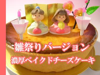 雛祭りチーズケーキ