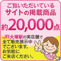 ご覧いただいているサイトの掲載商品約20000点 JR大塚駅の実店舗で全て販売展示中でございます。お気軽にご来店ください。