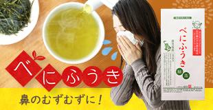 べにふうき茶