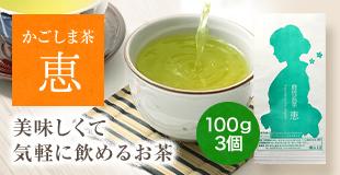 鹿児島茶 恵 100g×3個セット