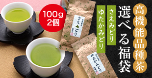 高機能品種茶 福袋 100g×2個セット